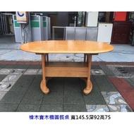 永鑽二手家具 橡木實木橢圓餐桌 實木餐桌 萬用桌 展示桌 會議桌 吃飯桌 中島桌 餐桌 戶外桌 休閒桌 二手實木餐桌