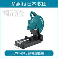 雙12購物節 MAKITA 牧田 LW1401S 砂輪切斷機 電動 切斷機 355mm 14吋 切台 金屬切斷機 【璟元五金】