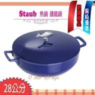 法國 Staub  魚鍋 鑄鐵鍋 淺鍋 湯鍋 燉鍋 28cm (寶藍色) ~ 現貨