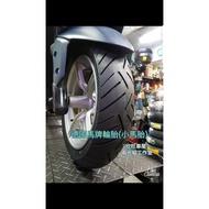 板橋馬牌輪胎 小馬胎 110/90-13 120/70-12 130/70-12 120/70-13 130/70-13