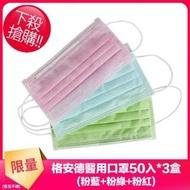 【格安德超值組】一級醫療口罩50片*3盒裝 未滅菌(粉藍/粉綠/粉紅)