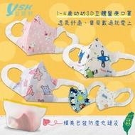 YSH益勝軒   台灣製 幼幼1-4歲醫用 3D立體造型口罩(50入/盒)