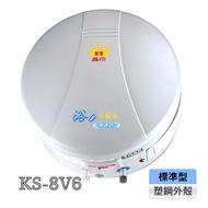 鑫司牌 《浴小精靈》快速式電能熱水器KS-8V6(彩妝鋼標準型)