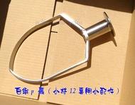 『尚宏』白鐵小 p 扇  一支(小配件小林12公升攪拌機七公升桶 專用小配件 )