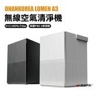 【原廠保固】N9 LUMENA A3 無線空氣清淨機 電子口罩 兩色可選