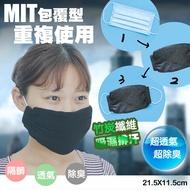 [ QI 藻土屋 ] 台灣製 純手工 竹炭棉質手工隔髒口罩套 防護套 可水洗 現貨