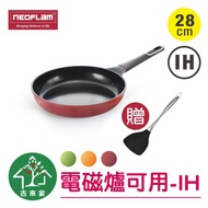 Neoflam Mitra28cm不沾平底鍋 送矽膠鏟(IH電磁爐可用/無毒陶瓷塗層/4款可選/強大不沾性質)