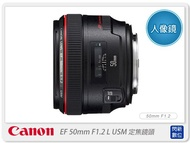 【領券現折,指定銀行卡10%回饋】 Canon EF 50mm F1.2L/F1.2 L USM 定焦鏡頭(50 1.2;公司貨)