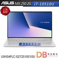 ASUS 華碩 UX434FLC-0272S10510U 14吋 筆電 i7-10510U/16G/1TB SSD/銀