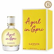 LANVIN 浪凡 A girl in Capri 卡布里風情女性淡香水 50ml《Belle倍莉小舖》