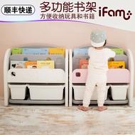韓國IFAM兒童書架玩具收納柜迷你多功能塑料大容量寶寶整理架盒子