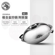 【ZEBRA 斑馬牌】304不鏽鋼複合金雙耳炒鍋-42cm(附蒸盤)
