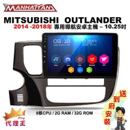 【送到府安裝】安卓主機 MITSUBISHI OUTLANDER 2014-2018 專用 10.25吋導航 影音車機