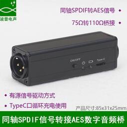 【黑豹】同軸SPDIF轉AES電平卡儂口錄制DAT接數字有源監聽音箱75歐轉110歐