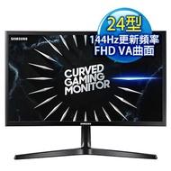 SAMSUNG三星 C24RG50FQC 24型 144Hz更新率 VA曲面 電競螢幕