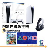 現貨 PlayStation5 PS5主機 光碟版台灣公司貨+遊戲+雙周邊【NeoGamer】