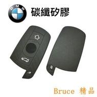 鑰匙包 BMW 碳纖紋 保護套 鑰匙套 卡夢 E34 E60 E90 E91 E92 E81 E82 E61 碳纖 專用