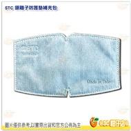 台灣製 STC 二代奈米銀離子抑菌防護墊 補充包 20入 / 50入 口罩墊片 長效抑菌 防飛沫 透氣不悶熱