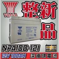 永和電池 YUASA湯淺 NPA100-12I 整新品 12V 100AH 深循環電池 工業用電池 車用電池 特價中