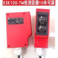 {遙控達人}防水型光電開關傳感器 遠距離漫反射紅外線感應器全電壓交直流防水五線式,感應距離1至10米可調整,省對照式反射
