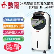 【勳風】遙控冰風暴霧化水冷氣扇(HF-A910C)