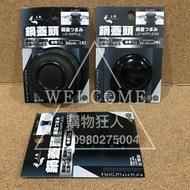 手刀價🌟台灣製造 上龍 鍋蓋頭 電木鍋蓋頭 電木頭 電鍋頭 外鍋蓋 電鍋鍋蓋 購物狂人
