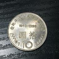 民國88年 10元 紀念幣 新台幣發行50週年紀念 (流通品相)