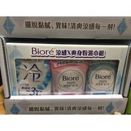 [costco 好市多 代購] Biore 涼感 爽身粉 濕巾組 濕紙巾