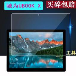 馳為UBook X鋼化膜UBook Pro貼膜12.3寸平板馳為UBook 11.6寸筆記本電腦屏幕保護膜貼膜高清防爆防
