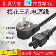 Desktop Computer Display Power Cord Round Head Monitor Lenovo Hp Dell Asus Charging Cable Plug Round Hole