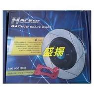 盛揚 SAVRIN GRUNDER OUTLANDER FORTIS(前盤)加大碟盤302 Hacker 附轉接座