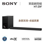 【公司貨】 SONY HT-Z9F 家庭劇院 SOUNDBAR 公司貨 Z9F