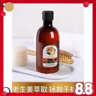 【READY STOCK】ORANOT Fresh Ginger Hair Shampoo
