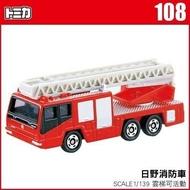 【Fun心玩】TM 108A 636595 麗嬰 TOMICA 多美小汽車 HINO 日野 消防車 救護車 生日 禮物