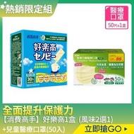 【消費高手】好樂高(30入/盒)(巧克力/香草牛奶風味任選)+康乃馨雙鋼印兒童醫療口罩(50片/盒)