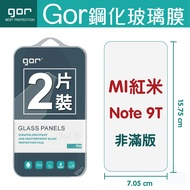 GOR 9H 紅米 Note 9T (臺灣版) 鋼化 玻璃 保護貼 全透明非滿版 兩片裝【全館滿299免運費】