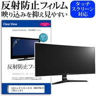 LG電子34UC79G-B[34英寸]反射防止無眩光液晶屏保護膜保護膜 Films and cover case whole saler