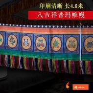 八吉祥普瑪墻圍 藏式八吉祥帷幔 藏族佛堂裝飾布藝帷幔掛簾 4.6m