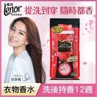 日本知名品牌No.1銷售量🔥蘭諾Lenor 衣物芳香豆 香香豆&體驗包40ml 衣管家體驗包20g