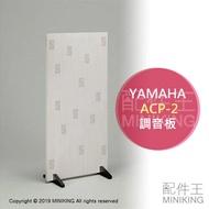 日本代購 YAMAHA 山葉 ACP-2 音響 調音板 擴散板 薄型 輕量 自立型 白色 ACP2