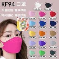 現貨熱銷《送果味口罩珠》韓版KF94 魚形口罩 魚型口罩 3D立體口罩 四層口罩 成人口罩 折疊口罩 口罩 印花口罩