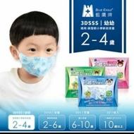 (口罩現貨 火速出貨) 1-3歲 2-4歲 藍鷹 藍鷹牌 幼幼口罩 兒童口罩 細繩式口罩 3D立體型防塵用口罩