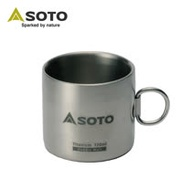 【SOTO】鈦合金真空保溫杯 ST-AM12