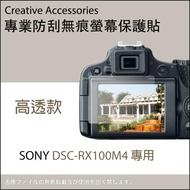 SONY DSC-RX100M4專用防刮無痕螢幕保護貼(高透款)