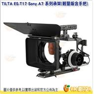 TILTA ES-T17 A7全系列 C 輕量版含手把 FOR SONY 專用 提籠 微電影  A7 A7R A7S