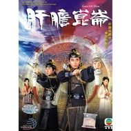 TVB Drama DVD Guts of Man 肝胆昆仑
