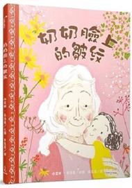 奶奶臉上的皺紋(The Lines on Nana,s Face)
