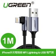 綠聯 1M MFi Lightning to USB傳輸線 APPLE原廠認證 戰鬥黑