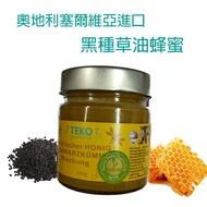 鸛巢 - TEKO 黑種草油蜂蜜 250g/罐 調味品 《小瓢蟲生機坊》