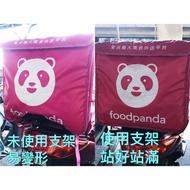 熊貓 foodpanda ubereats 外送 快遞 外送專用 保溫袋 原廠大包 大箱 支架 掛勾 支撐架